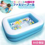 プール ボールセット ボールプール 家庭用 子供 用 おしゃれ ボール 120×90×36cm ビニールプール 子供用 深い 四角 小さい 小型 大型 おうちプール プール