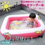 プール 家庭用 子供 おしゃれ 150×100×43cm ビニールプール 子供用 深い 深め こども 熱中症 対策 小型 大型 小さめ 大きめ 丈夫 おうちプール お家プール