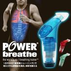 パワーブリーズプラス POWER breathe Plus 呼吸 筋肉 トレーニング 【送料無料 ロングブレス ダイエット】