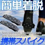 靴 滑り止め 雪 氷 アイススパイク スノースパイク 靴底 ピン バンド アイゼン 凍結防止 携帯スパイク メンズ レディース キッズ ポーチ付き ポイント消化