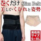 加圧 腹巻き メンズ お腹 引き締め ダイエット 器具