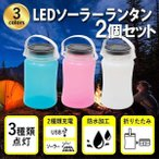 LED ランタン 2個セット 充電式 おしゃれ ソーラー キャンプ用 ソロキャンプ 太陽光 防水 シリコン製 マルチボトル コンパクト 収納 軽量