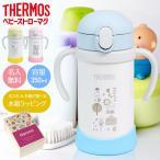 サーモス ベビーマグ 350ml 水筒 名入れ無料 まほうびん ベビー ストローマグ 保冷専用 FHV-350 赤ちゃん 出産祝い プレゼント 木箱 イラスト メッセージ お祝い