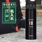 水筒 500ml 直飲み サーモス JNR-500 デザイン刻印 名入れ おしゃれの画像