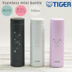 タイガー 水筒 名入れ 500ml ステンレス ミニボトル MMZ-A502 真空断熱ボトル 保温 保冷 ステンレスボトル 新生活 入学祝い