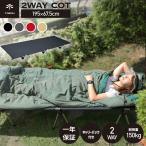 TOBAU 2WAY コット アウトドア ベッド キャリーバッグ付き 折りたたみ コンパクト 軽量 ポータブル ベンチ 簡易ベッド キャンプ 用品 グッズ 2段階 高さ調整