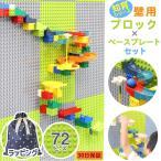 ブロック おもちゃ 壁用ブロック 子供用 プレート セット レゴ 基盤板 72P 立体 ボールコース 【LEGOデュプロ互換】 知育玩具 LEGO 室内遊び おうち遊び