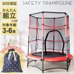 トランポリン 大型 家庭用 子供用 静音 ゴム式 スポーツ 玩具 おもちゃ 安全 セーフティーネット付き プレゼント