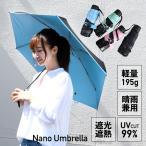 折りたたみ傘 晴雨兼用 UV加工 軽量 195g 送料無料 レディース 世界最小 nano Umbrella【 大人用 おしゃれ 8本 傘骨 UPF40+ 紫外線カット 雨傘 アンブレラ】