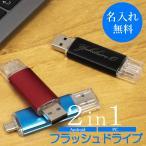 USB 名入れ フラッシュドライブ 2in1 32GB Android PC 刻印 名前入れ プレゼント ギフト 卒業 お祝い ギフト USBメモリ 入学祝い