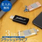 USB 64GB 名入れ フラッシュドライブ 3in1 USBメモリ iPhone iPad 刻印 名前 プレゼント 男性 女性 卒業 お祝い ギフト 入学祝い