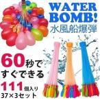 水風船 大量 一度にたくさんの水風船 夏 水遊び 海 山 川【最安値クラス キャンプ 遊び プレゼント ギフト】