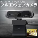 WEBカメラ マイク内蔵 オートフォーカス  1080P HD USB接続 ウェブカメラ 高画質 PCカメラ ビデオ 会議 授業 リモートワーク 広角 オンライン帰省 リモート帰省