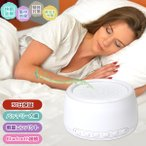 ホワイトノイズ マシン スピーカー 最新 2021 タッチライト bluetooth スピーカー 安眠 快眠 グッズ 赤ちゃん リラックス 騒音カット 不眠対策 癒し 睡眠 誘導