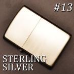 ZIPPO ジッポ 【ジッポーライター オイルライター】 スターリングシルバー sterling silver #13 純銀
