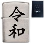 ジッポ ZIPPO ライター #200 クロームサテーナ 令和 元号 レーザー 刻印 おしゃれなジッポライター