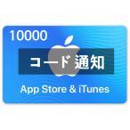 (コード通知) iTunes カード 10000円