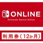 (コード通知) Nintendo Switch Online利用券(個人プラン12か月) ダウンロードコード
