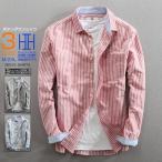 ストライプシャツ メンズ 長袖 ボタンダウン オックスフォードシャツ カジュアルシャツ シンプル 秋新作