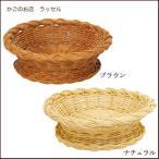 籐かごバスケット ラタンかご カゴ 小物入れ・お菓子フルーツ果物の盛りかごに 009