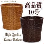高品質 籐鉢カバー 10号 高級ラタンかごバスケット 直径35cm 観葉植物 室内園芸 花カゴ ガーデン