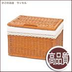 【送料無料】当店オリジナル ビッグサイズ籐かごバスケットふた付き 布付き ラタンバスケット籐収納バスケット 茶