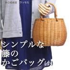 【当店オリジナル】シンプルな籐のかごバッグ バスケットバッグ ラタンバッグ 藤 一閑張り一貫張の材料にも ラッセル 810(小)