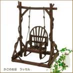 【当店オリジナル】フラワーアレンジ・雑貨小物のディスプレイに 天然木製ブランコ型 かわいいスタンド