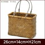 オリジナルサイズ 軽くて使いやすい!竹の市場かごマルシェかごバッグ S-347