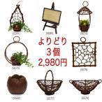 組み合わせ自由 よりどり3個 園芸や小物入れ 飾りに 自然素材のかごバスケット ガーデニング小物 セール品