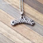 シルバー 銀色 ペンダント 食べ物 合金 チョコレート 幸福 幸せ 運気 英語 タグ