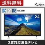 テレビ 液晶テレビ 24V型 3波対応 地デジ/BS/110度CS