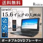 ポータブルDVDプレーヤー arwin 15.6インチ ポータブルDVDプレイヤー APD-156N-SP