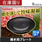 イワタニ 焼肉プレート CB-P-Y2 フッ素加工 iwatani カセットフー専用アクセサリー
