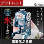 かき氷機 かき氷器 電動本格ふわふわ氷かき器 ドウシシャ DCSP-1651 (訳あり)