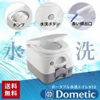 ポータブル水洗トイレ フラッシュボタン式 ドメティック Mタイプ 9.8L 972