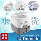 ポータブル水洗トイレ フラッシュボタン式 ドメティック Lタイプ 18.9L 976