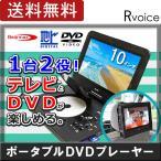 ポータブルDVDプレーヤー フルセグ ワンセグ テレビ 車載 本体 10.1インチ DVDプレイヤー