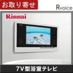 (お取り寄せ) 浴室テレビ 液晶テレビ 7V型地上デジタルハイビジョン リンナイ DS-701
