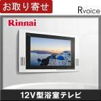 (お取り寄せ) 浴室テレビ 液晶テレビ 12V型地上デジタルハイビジョン リンナイ DS1201HV(A)