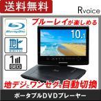 ポータブルブルーレイプレーヤー ポータブルDVDプレーヤー フルセグ ワンセグ GH-PBD10DT-BK グリーンハウス Blu-ray