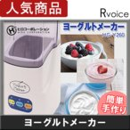 ヨーグルトメーカー 牛乳パック HG-Y260 カスピ海ヨーグルト