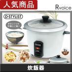 炊飯器 炊飯ジャー 2合炊き D-STYLIST KK-00290