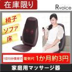 マッサージ機 モミっくす シートマッサージャー アルインコ どこでもマッサージャー 椅子があればマッサージチェアに