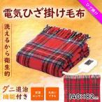 なかぎし 電気ひざ掛け NA-055H(RT) ひざ掛け 赤チェック 日本製 オフィス 暖かい ホットブランケット