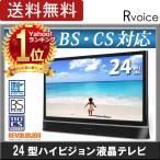 ショッピング液晶テレビ 液晶テレビ 24型 24インチ 3波対応(BS/CS 地デジ) 外付けHDD録画機能搭載 デジタルハイビジョン LED テレビ TV レボリューション