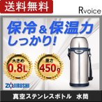 象印 ステンレスボトル SJ-TE08-XA 0.8L 水筒 保冷 保温 ZOJIRUSHI 0.8リットル0.8L