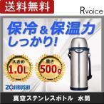 象印 ステンレスボトル SJ-TE10-XA 1L 水筒 保冷 保温 ZOJIRUSHI 1リットル1.0L