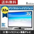 ショッピング液晶テレビ 液晶テレビ 32型 32V型 32インチ デジタルハイビジョン テレビ 外付けHDD録画対応 WS-TV3259B 液晶TV