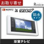 (お取り寄せ) 浴室テレビ 液晶テレビ 5V型 ワンセグ ノーリツ YTVD-501W